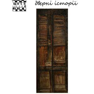 Виставка Галини Дудар та Олекси Миська «Дверні історії»