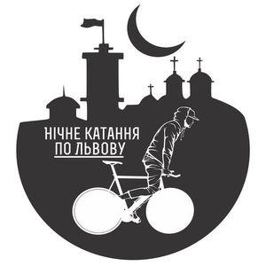 Нічне катання на велосипеді по Львову