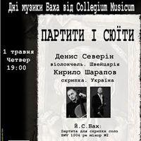Концерт музики Й. С. Баха «Партити і сюїти»