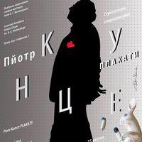 Пйотр Кунце: виставка плакатів