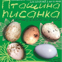 Пізнавально-розважальна акція для дітей «Пташина писанка»