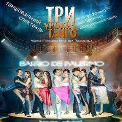 Танцювальний перформанс «Три уроки танго»