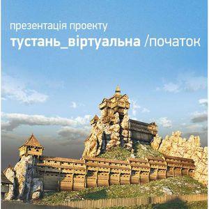Презентація проекту «Тустань_віртуальна»