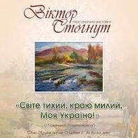Виставка живопису Віктора Стогнута