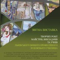 Виставка творчих робіт майстрів, викладачів та учнів ЛВПХУ
