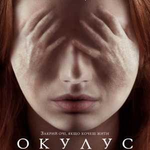 Фільм «Окулус» (Oculus)