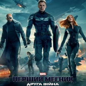 Фільм «Перший месник: Друга війна» (Captain America: The Winter Soldier)