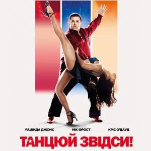 Фільм «Танцюй звідси!» (Cuban Fury)