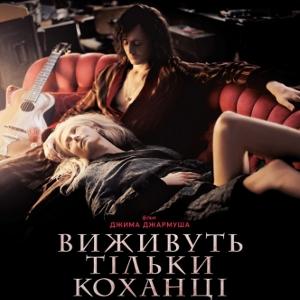Фільм «Виживуть тільки коханці» (Only Lovers Left Alive)