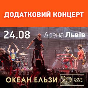 Додатковий концерт «20 років разом» гурту «Океан Ельзи»