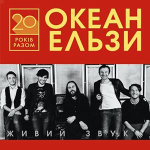Концерт «20 років разом» гурту «Океан Ельзи»
