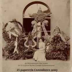 Виставка «25 раритетів Соломіїного дому»