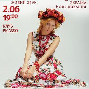 Концерт ILLARIA «Україна. Нове дихання»