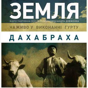 Концерт «ДахаБраха»: музика до фільму Довженка «Земля»