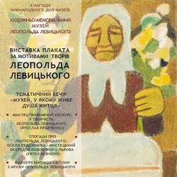 Міжнародний день музеїв у музеї Леопольда Левицького