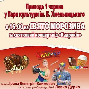 День захисту дітей: Свято морозива та концерт «Кадриків»