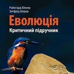 Презентація книжки Райнгарда Юнкера і Зиґфріда Шерера «Еволюція: критичний підручник»