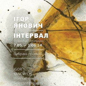 Арт-проект Ігоря Яновича «Інтервал»