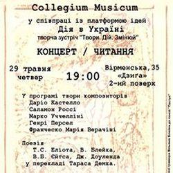 Творчий вечір молодіжної платформи ідей «Дія» та музичного гурту Collegium Musicum