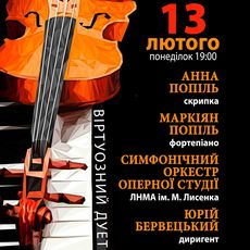 Концерт «Віртуозний Дует»