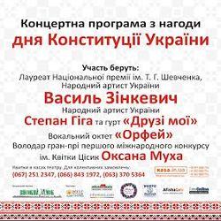 Концерт «До дня Конституції України»