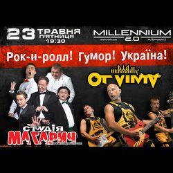 Спільний концерт Студії «Магарич» та гурту Ot Vinta