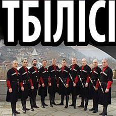 Концерт Національного хору Грузії «Тбілісі»