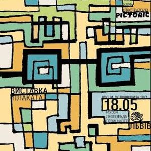 Виставка плаката за мотивами творів Леопольда Левицького