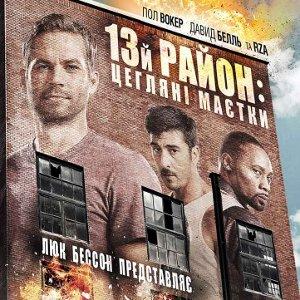 Фільм «13-ий район: цегляні маєтки» (Brick Mansions)