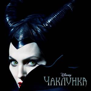 Фільм «Чаклунка» (Maleficent)