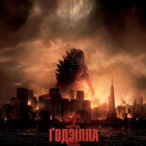 Фільм «Ґодзілла» (Godzilla)
