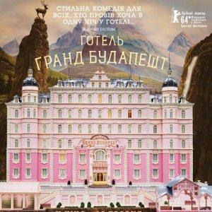 Фільм «Готель «Гранд Будапешт» (The Grand Budapest Hotel)