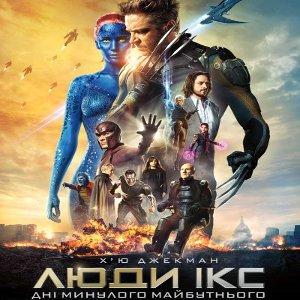Фільм «Люди Ікс: Дні минулого майбутнього» (X-Men: Days of Future Past)