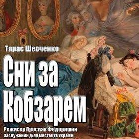 Вулична вистава «Сни за Кобзарем» - Театр «Воскресіння»