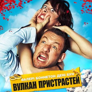 Фільм «Вулкан пристрастей» (Eyjafjallajökull)