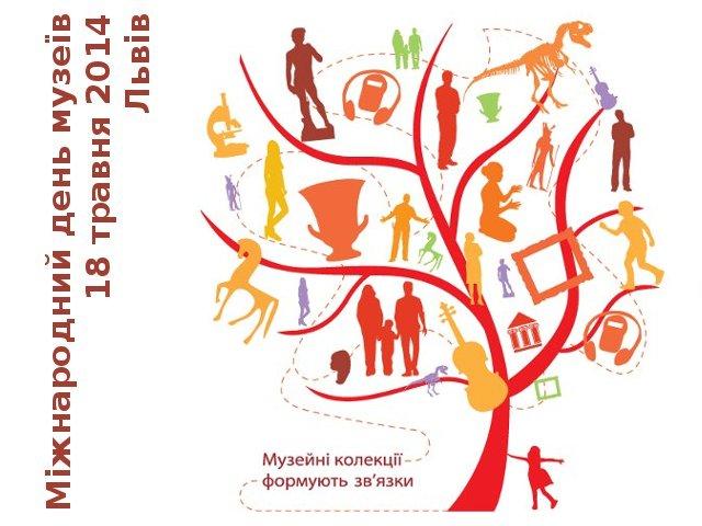 Міжнародний день музеїв у Львові 2014: куди піти?