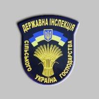 Державна інспекція сільського господарства у Львівській області