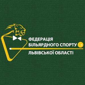 Федерація більярдного спорту Львівської області (ФБСЛо)