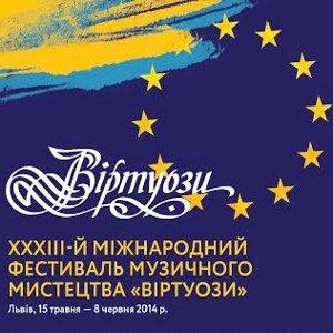 XXXІIІ-й Міжнародний фестиваль музичного мистецтва «Віртуози»