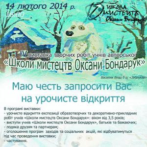 IV виставки творчих робіт учнів авторської «Школи мистецтв Оксани Бондарук»