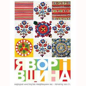 Виставка «Народне мистецтво Яворівщини ХІХ-ХХІ століть»