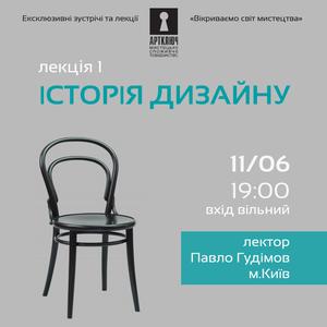 Лекція Павла Гудімова «Історія дизайну»