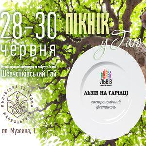 III Гастрономічний Фестиваль «Львів на тарілці»
