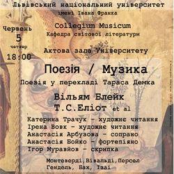 Концерт «Поезія/музика»