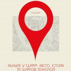 Виставка «Минуле у «цифрі»: місто, історія та цифрові технології»