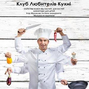 Клуб Любителів Кухні