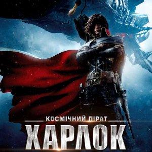 Фільм «Космічний пірат Харлок» (Space Pirate Captain Harlock)