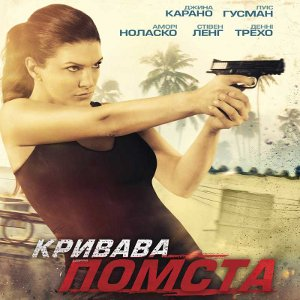 Фільм «Кривава помста» (In the Blood)