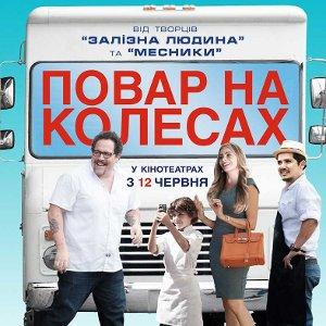 Фільм «Кухар на колесах» (Chef)