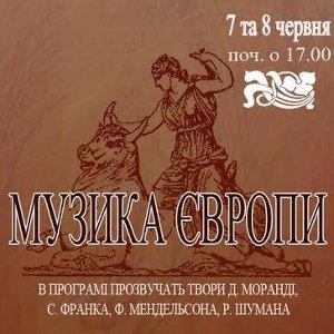Концерт «Музика Європи»